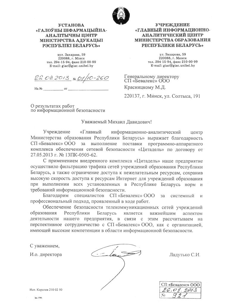Учреждение «Главный информационно-аналитический центр Министерства образования Республики Беларусь»