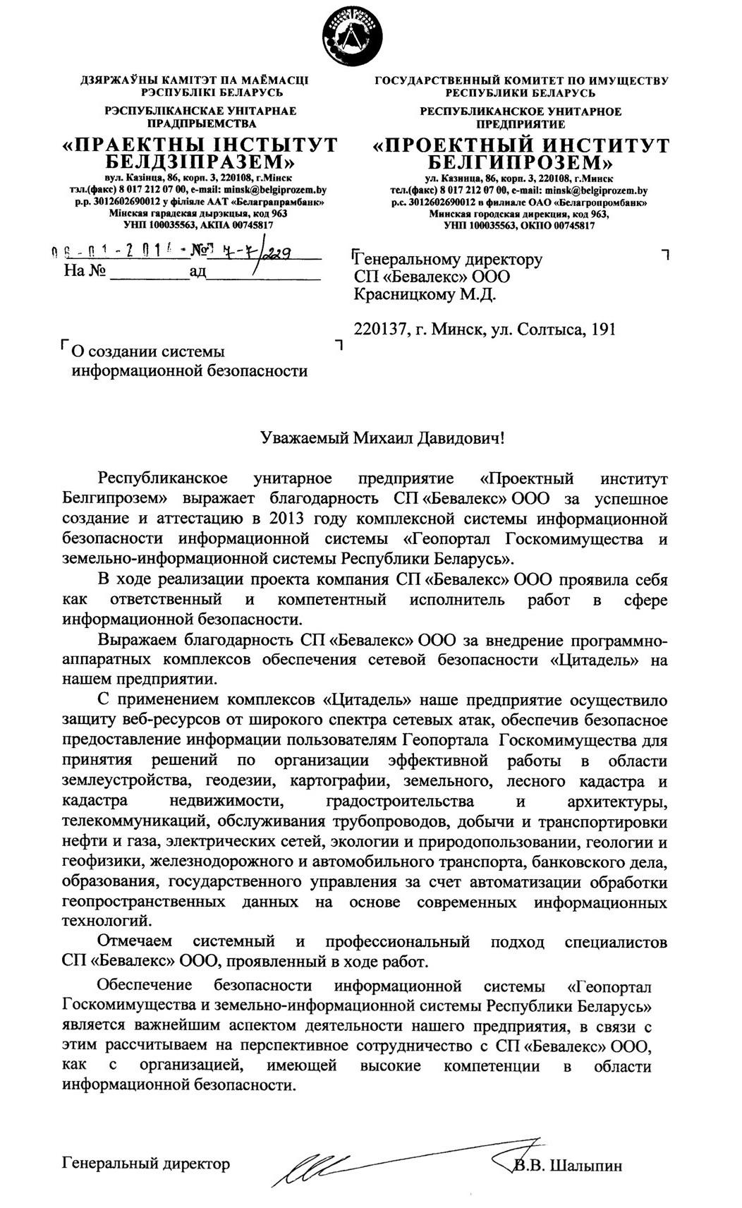 РУП «Проектный институт Белгипрозем»
